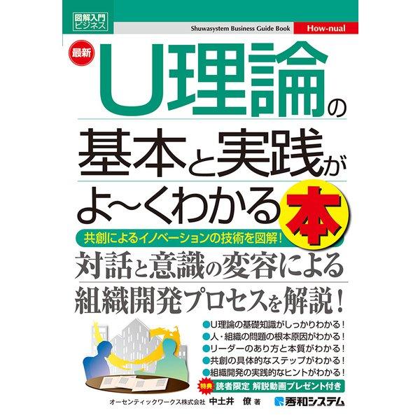 図解入門ビジネス 最新 U理論の基本と実践がよ~くわかる本 (秀和システム) [電子書籍]