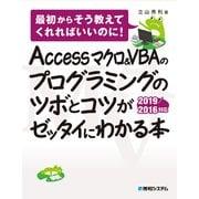 Accessマクロ&VBAのプログラミングのツボとコツがゼッタイにわかる本 2019/2016対応(秀和システム) [電子書籍]