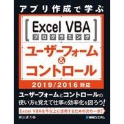 アプリ作成で学ぶ Excel VBAプログラミング ユーザーフォーム&コントロール 2019/2016対応(秀和システム) [電子書籍]