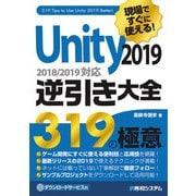 現場ですぐに使える! Unity 2019逆引き大全319の極意(秀和システム) [電子書籍]