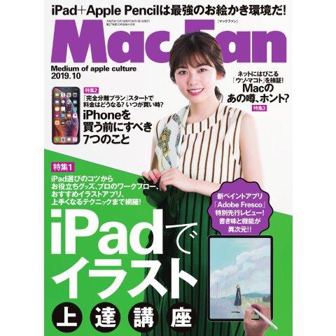 Mac Fan(マックファン) 2019年10月号(マイナビ出版) [電子書籍]