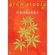 アロマトピア(aromatopia) No.155(フレグランスジャーナル社) [電子書籍]