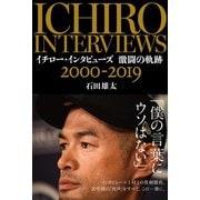 イチロー・インタビューズ 激闘の軌跡 2000-2019(文藝春秋) [電子書籍]