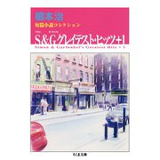 S&Gグレイテスト・ヒッツ+1 ──橋本治短篇小説コレクション(筑摩書房) [電子書籍]
