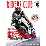 RIDERS CLUB No.546 2019年10月号(エイ出版社) [電子書籍]