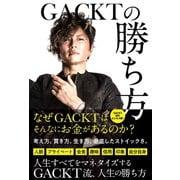 GACKTの勝ち方(サンクチュアリ出版) [電子書籍]