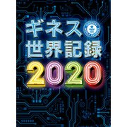 ギネス世界記録2020(角川アスキー総合研究所) [電子書籍]