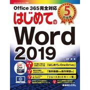はじめてのWord 2019(秀和システム) [電子書籍]