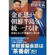 金正恩が朝鮮半島を統一する日 日本にとって恐怖のシナリオ(秀和システム) [電子書籍]