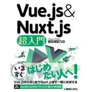 Vue.js&Nuxt.js超入門(秀和システム) [電子書籍]