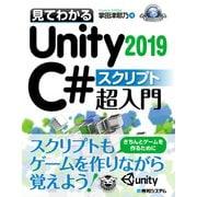 見てわかるUnity2019 C♯ スクリプト超入門(秀和システム) [電子書籍]