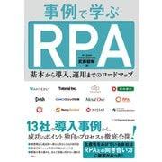 事例で学ぶRPA 基本から導入、運用までのロードマップ(秀和システム) [電子書籍]