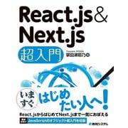 React.js & Next.js超入門(秀和システム) [電子書籍]