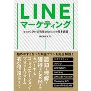 LINEマーケティング(秀和システム) [電子書籍]
