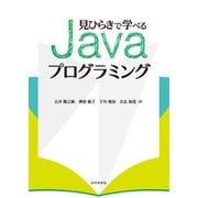 見ひらきで学べるJavaプログラミング(近代科学社) [電子書籍]
