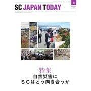 SC JAPAN TODAY(エスシージャパントゥデイ) 2019年9月号(日本ショッピングセンター協会) [電子書籍]