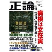 月刊正論2019年10月号(日本工業新聞社) [電子書籍]