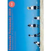Setouchi Triennale 2019 Official Guidebook (Fall)Enjoy a leisurely trip around the art islands.(美術出版社) [電子書籍]