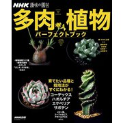 NHK趣味の園芸 多肉植物 パーフェクトブック(NHK出版) [電子書籍]