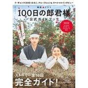 韓国ドラマ「100日の郎君様」公式ガイドブック(NHK出版) [電子書籍]