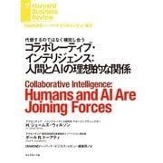 コラボレーティブ・インテリジェンス:人間とAIの理想的な関係(ダイヤモンド社) [電子書籍]