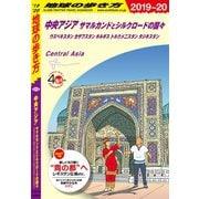 地球の歩き方 D15 中央アジア サマルカンドとシルクロードの国々 ウズベキスタン カザフスタン キルギス トルクメニスタン タジキスタン 2019-2020(ダイヤモンド社) [電子書籍]