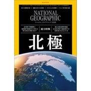 ナショナル ジオグラフィック日本版 2019年9月号(日経ナショナルジオグラフィック社) [電子書籍]