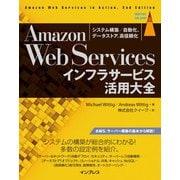 Amazon Web Servicesインフラサービス活用大全 システム構築/自動化、データストア、高信頼化(インプレス) [電子書籍]
