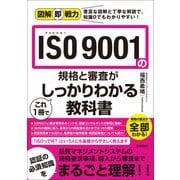 図解即戦力 ISO 9001の規格と審査がこれ1冊でしっかりわかる教科書(技術評論社) [電子書籍]