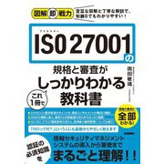 図解即戦力 ISO 27001の規格と審査がこれ1冊でしっかりわかる教科書(技術評論社) [電子書籍]