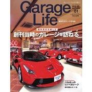 Garage Life(ガレージライフ) Vol.81(ネコ・パブリッシング) [電子書籍]