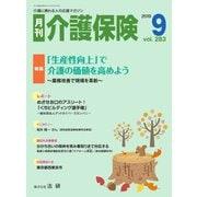 月刊介護保険 No.283(法研) [電子書籍]