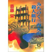 みちのく三内丸山殺人旅行(徳間書店) [電子書籍]