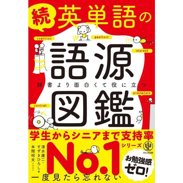 続 英単語の語源図鑑(かんき出版) [電子書籍]