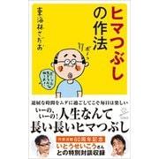 ヒマつぶしの作法(SBクリエイティブ) [電子書籍]