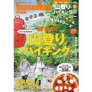 神奈川の山登り&ハイキング 令和の絶景最新版(KADOKAWA) [電子書籍]
