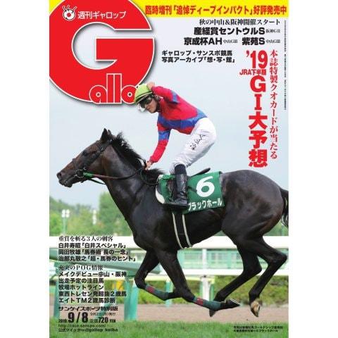 週刊Gallop(ギャロップ) 9月8日号(サンケイスポーツ) [電子書籍]