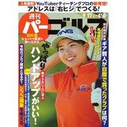 週刊 パーゴルフ 2019/9/17号(グローバルゴルフメディアグループ) [電子書籍]