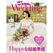 25ans Wedding ヴァンサンカンウエディング 2019 Autumn(ハースト婦人画報社) [電子書籍]