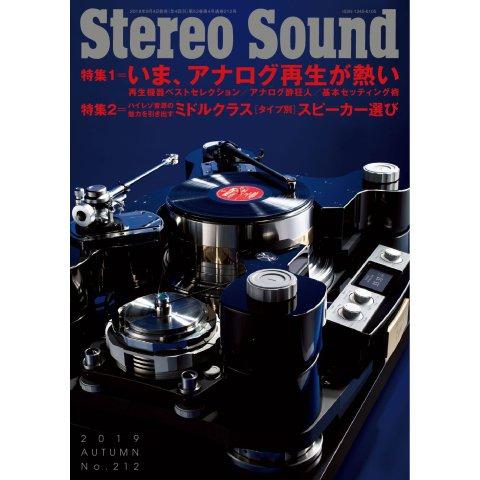StereoSound(ステレオサウンド) No.212(ステレオサウンド) [電子書籍]