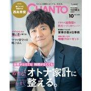 CHANTO(チャント) 2019年10月号(主婦と生活社) [電子書籍]