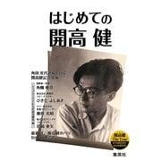 開高健没後30年生誕90年 THE YEAR 記念冊子「はじめての開高健」(集英社) [電子書籍]