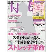 日経ヘルス 2019年10月号(日経BP社) [電子書籍]