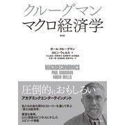 クルーグマン マクロ経済学 第2版(東洋経済新報社) [電子書籍]
