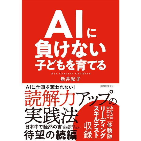 AIに負けない子どもを育てる(東洋経済新報社) [電子書籍]