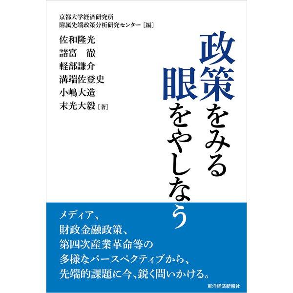 政策をみる眼をやしなう(東洋経済新報社) [電子書籍]