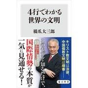 4行でわかる世界の文明(KADOKAWA) [電子書籍]