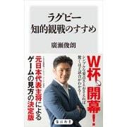 ラグビー知的観戦のすすめ(KADOKAWA) [電子書籍]