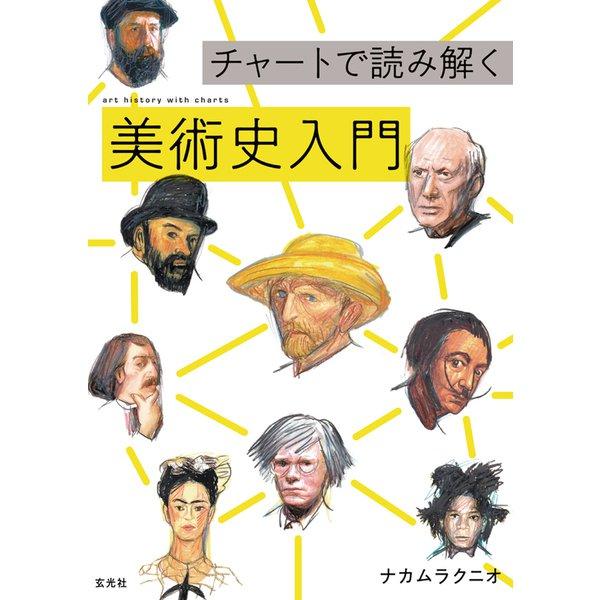 チャートで読み解く美術史入門(玄光社) [電子書籍]