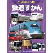 エルライン2 鉄道ずかん(2020年版)(JTBパブリッシング) [電子書籍]